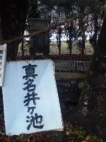 真名井ヶ池