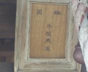 菱屋 祇園 牛頭天王(ごずてんのう)